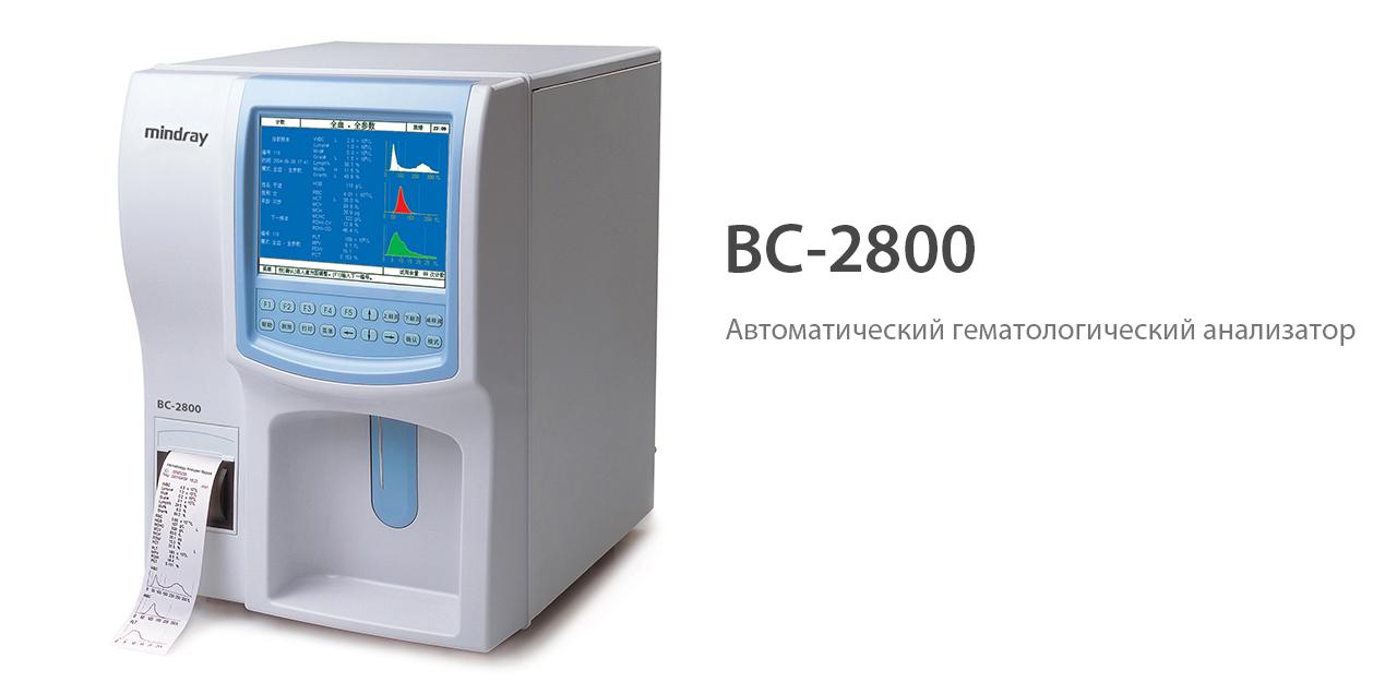 Гематологический анализатор BC-2800 Mindray можно купить по цене 8000$ или звоните - договоримся.