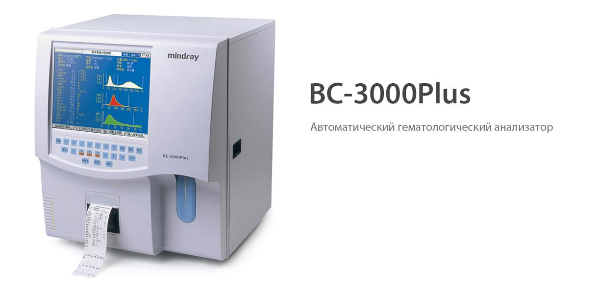 Гематологический анализатор BC 3000 Plus Mindray можно купить по цене - 12000$ или звоните - договоримся.