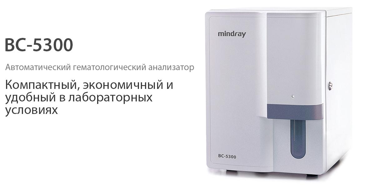 гематологический анализатор Mindray BC-5300